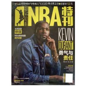 全新正版NBA特刊杂志2020年4月上 赠凯文杜兰特&洛杉矶之战海报 篮球体育竞技运动类期刊