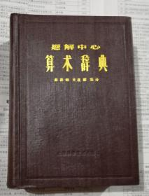 题解中心 算术辞典