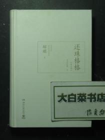 还珠格格 第三部 天上人间 下册 精装 1版1印(52136)