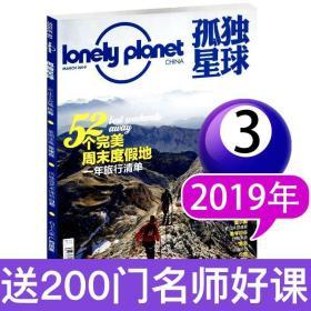 全新正版【现货速发】lonelyplanet孤独星球杂志2019年3月52个完美周末度假地一年旅行清单旅游国内外旅游指南攻略书籍地理旅游类期刊单本