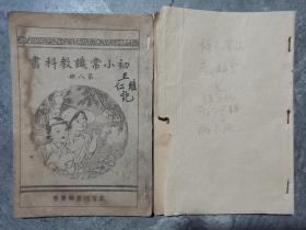 伪华北政府课本初小常识教科书两本第七八册
