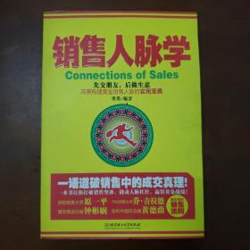 销售人脉学(让百万零售销售员受益终生的销售红宝书!)