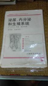 义务教育三四年制初中生物教学挂图(配人教社教科书生物第三册)人体生理卫生部分下辑-泌尿,内分泌和生殖系统(存6幅缺3,4)