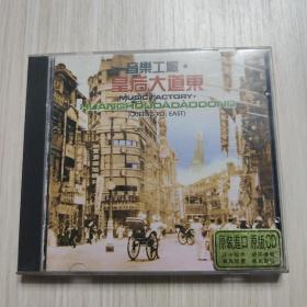 CD:音乐工厂:皇后大道东