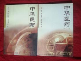 中华医药第一辑第二辑两册合售