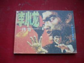 《李小龙传奇》,64开范少华绘画,岭南2010出版10品,8124号,连环画