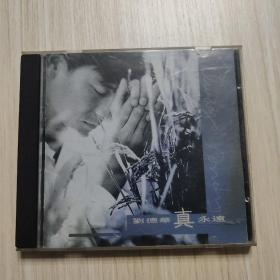 CD:刘德华:真永远  -艺能动音