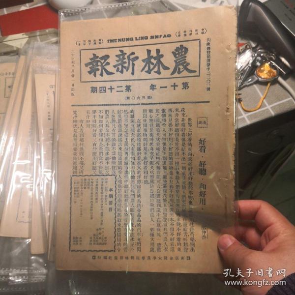 民国报纸,农林新报,30期合售