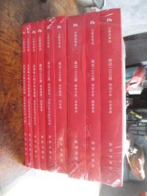 公务员考试 面试1000题6册 + 无领导小组讨论全攻略 (全三册) 共9册合售