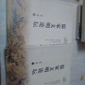 儒家文明论坛(第二期)上下