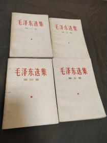 毛泽东选集(2-5卷)4本