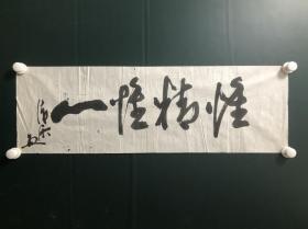 日本回流   字画 软片 5878  老书法