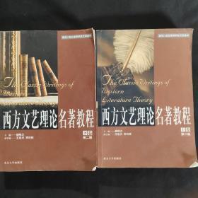 西方文艺理论名著教程 上下  第二版