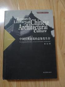 中国古典建筑的意象化生存   包邮挂
