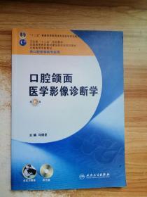 正版 全国高等学校教材:口腔颌面医学影像诊断学(第6版)(供口