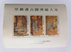 专189A宋人罗汉图古画邮票小全张
