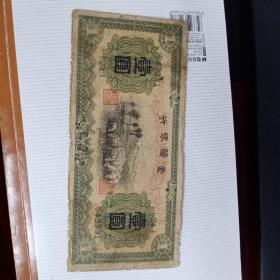 蒙疆银行壹元