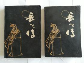 岳飞传 (上下两册全)  (评书)