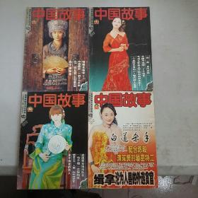中国故事大型通俗文学期刊.传统版2004(3、5-6、8)4本合售