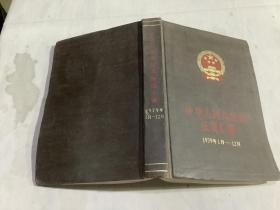 中华人民共和国法规汇编1979年1-12月