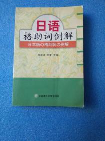 日语格助词例解