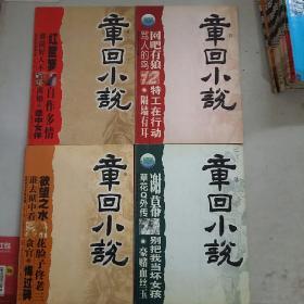章回小说2006(1-2、11-12)4本合售