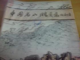 中国名山胜景图 18张全