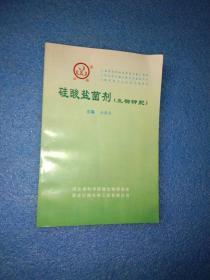 硅酸盐菌剂 [生物钾肥]