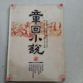 章回小说2004.2