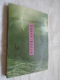 列仙传注译・神仙传注译