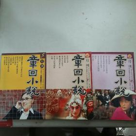 章回小说2003(5、9、11)3本合售