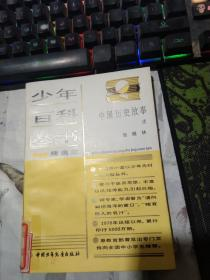 少年百科丛书精选本 88:中国历史故事 清
