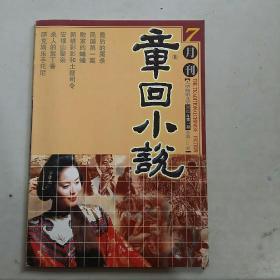 章回小说2002.7