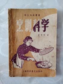 《烹调科学 》1957年一版一印