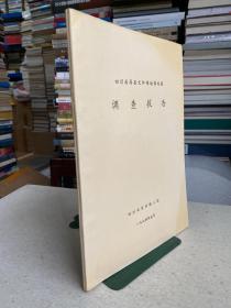 四川省高县文江镇城镇地籍调查报告