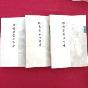 唐鲁孙作品:2酸甜苦辣天下味、3什锦拼盘大杂烩、4说东道西南北看、(3本合售)