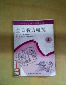 中小学生智力开发丛书:全日智力电视(4)