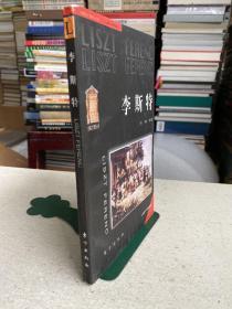 李斯特(古典之门音乐丛书)