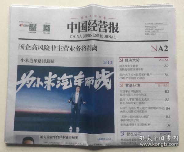 中国经营报 2021年 4月5日 总2400期 本期48版 邮发代号:1-76