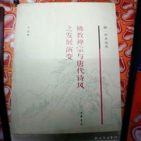 佛教禅宗与唐代诗风之发展演变
