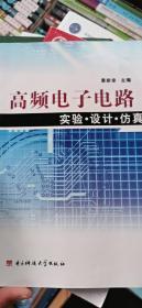 高频电子电路:实验·设计·仿真