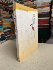 张永贵竹琴艺术研究