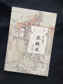 台湾著名作家                  张晓风签名