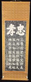 旧拓 文天祥 《忠孝》一幅(纸本立轴,画心约6.6平尺,款识钤印:自怡悦、臣文天祥、履善)HXTX221904