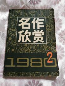 名作欣赏  1980/2