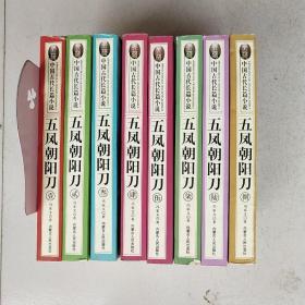 五凤朝阳刀1-8部(以图为准)