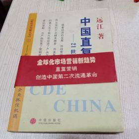 中国直复营销