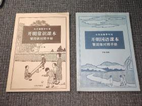 小学初级、高级学生用  开明常识、国语课本(繁简体对照手册) 【2本合售】