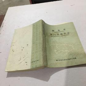 湖北省荆门市地名志