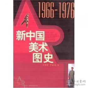 新中国美术图史:1949-1966  新中国美术图史:1966-1976  两册合售